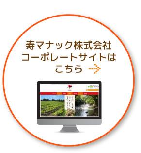 寿マナック株式会社コーポレートサイトはこちら