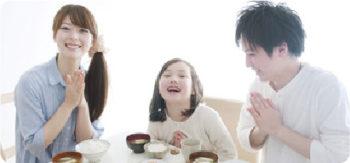 家族で食事イメージ画像
